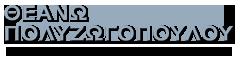 Θεανώ Πολυζωγοπούλου – Ψυχολόγος – Ψυχοθεραπεύτρια